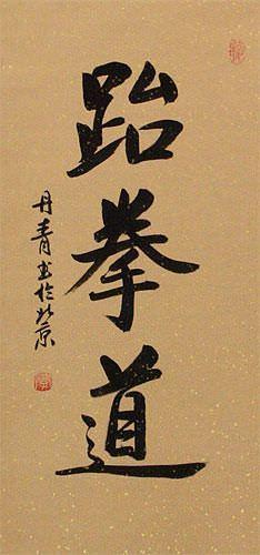 Taekwondo Korean Hanja Calligraphy Wall Scroll close up view