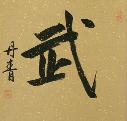 Warrior Spirit - Martial - Chinese / Japanese Kanji Calligraphy Scroll close up view