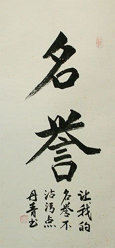 HONOR / HONORABLE Chinese / Japanese Kanji Wall Scroll close up view