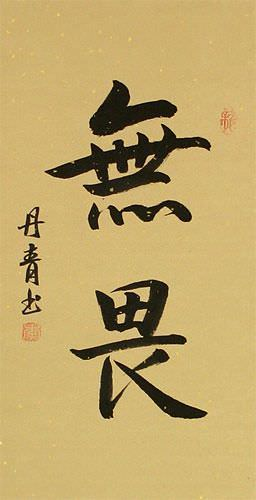 No Fear - Chinese / Korean Calligraphy Wall Scroll close up view
