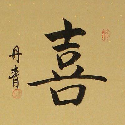 HAPPINESS Chinese / Japanese Kanji Wall Scroll close up view