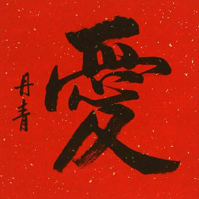 LOVE - Chinese / Japanese Calligraphy Wall Scroll close up view
