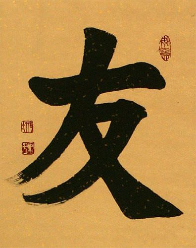 Friendship - Chinese Character / Japanese Kanji - Asian Wall Scroll close up view
