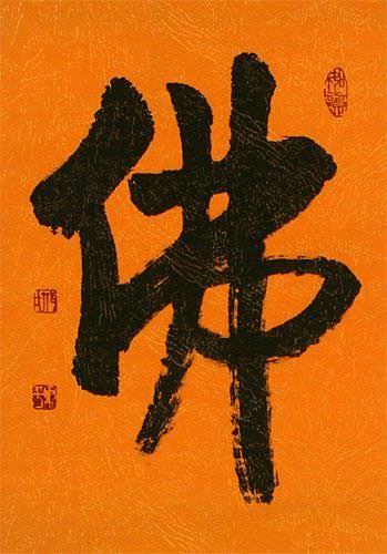 BUDDHA - BUDDHISM Symbol Chinese Calligraphy Wall Scroll close up view
