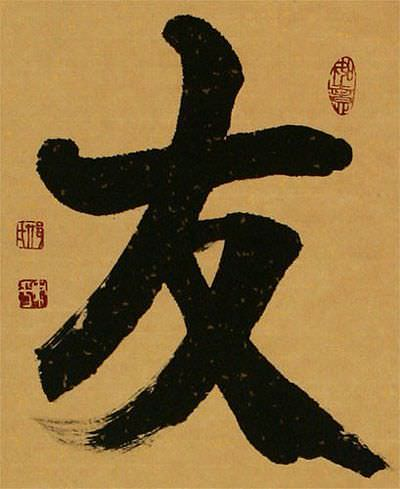 Friendship - Chinese Character / Japanese Kanji - Silk Wall Scroll close up view