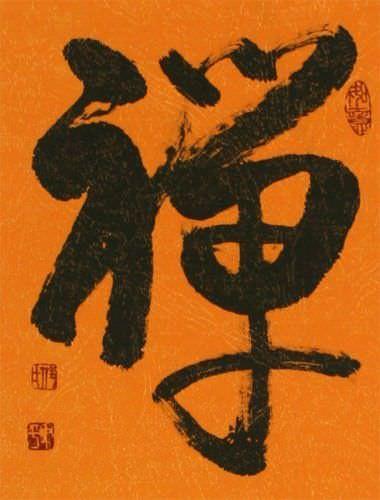 ZEN / CHAN Chinese Character / Japanese Kanji Wall Scroll close up view