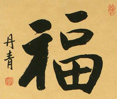 Good Luck / Good Fortune - Chinese Calligraphy Wall Scroll close up view