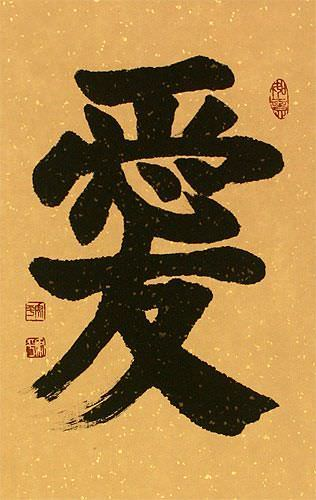 LOVE - Chinese and Japanese Kanji Calligraphy Wall Scroll close up view