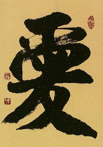 LOVE - Chinese Character / Japanese Kanji Wall Scroll close up view
