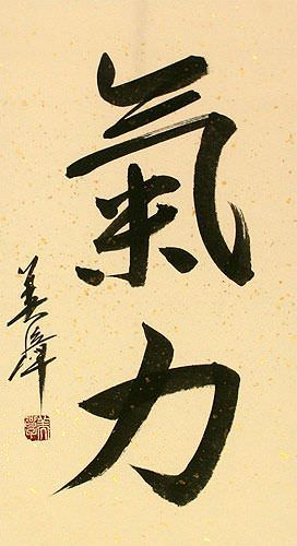 Strength / Vigor / Energy - Japanese Kanji Wall Scroll close up view