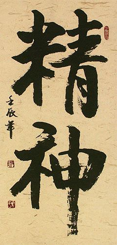 Spirit - Chinese / Japanese / Korean Characters Wall Scroll close up view