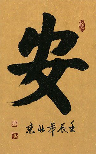 Calm / Tranquility - Chinese / Japanese Kanji Wall Scroll close up view