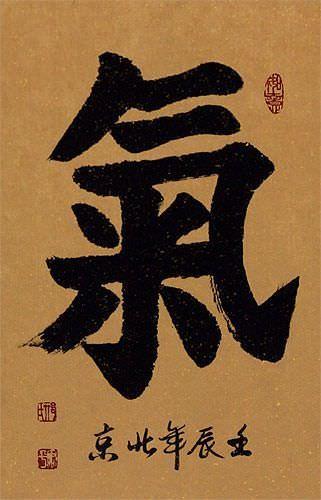 Spiritual Energy - Chinese / Japanese Kanji Wall Scroll close up view
