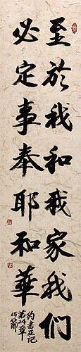 This House Serves the LORD - Joshua 24:15 - Chinese Bible Wall Scroll close up view