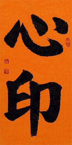 Appreciation of Truth by Meditation - Chinese Buddhist Calligraphy Wall Scroll close up view