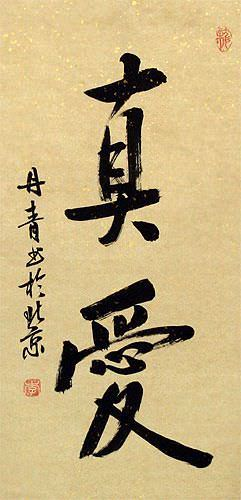 TRUE LOVE - Chinese Calligraphy - Small Wall Scroll close up view