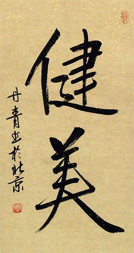 Strong and Beautiful Chinese / Korean Calligraphy Wall Scroll close up view