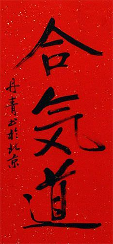 Red Aikido Japanese Kanji Calligraphy Wall Scroll close up view
