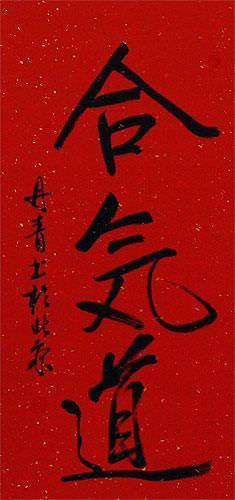 Red & White Aikido Japanese Kanji Calligraphy Wall Scroll close up view