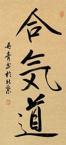 Aikido Japanese Kanji Character Wall Scroll close up view