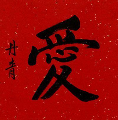 LOVE - Chinese / Japanese Kanji Calligraphy Wall Scroll close up view