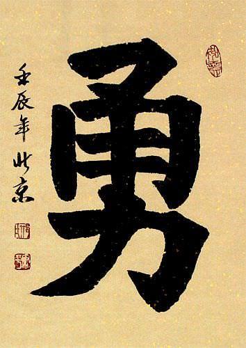 Bravery / Courage - Chinese / Japanese Kanji Wall Scroll close up view