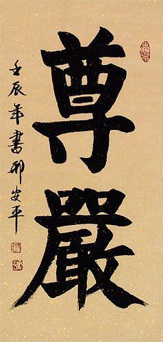 Dignity / Honor / Integrity - Chinese Calligraphy Wall Scroll close up view