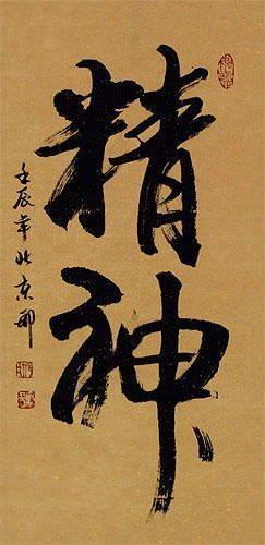 Spirit - Chinese / Japanese / Korean Calligraphy Wall Scroll close up view