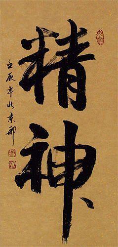 Spirit - Chinese / Japanese / Korean Symbol Wall Scroll close up view