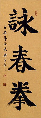 Wing Chun Fist - Chinese Calligraphy Wall Scroll close up view