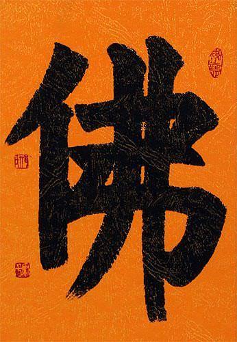 BUDDHA - BUDDHISM Chinese Calligraphy Wall Scroll close up view