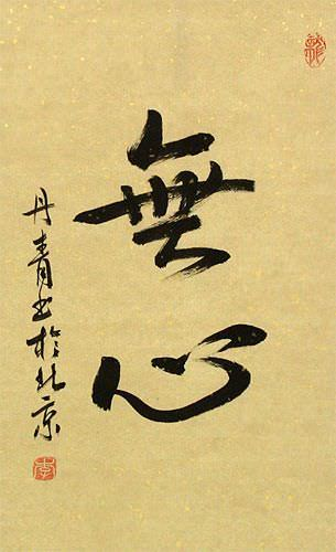 Without Mind - MuShin - Japanese Kanji Wall Scroll close up view