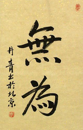 Wu Wei / Without Action - Chinese Martial Arts Wall Scroll close up view