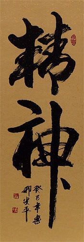 Spirit - Chinese / Korean / Japanese Calligraphy Wall Scroll close up view