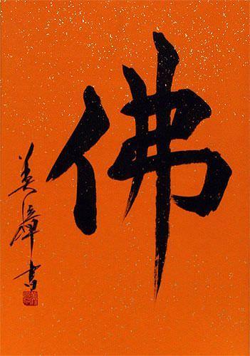 BUDDHA - HOTOKE Japanese Kanji Wall Scroll close up view