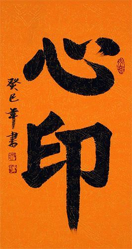 Appreciation of Truth by Meditation - Chinese Buddhist Symbol Wall Scroll close up view