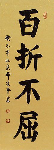 Undaunted After Repeated Setbacks - Chinese Proverb Calligraphy Wall Scroll close up view
