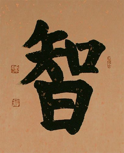 WISDOM - Chinese Character Wall Scroll close up view
