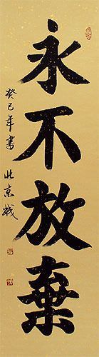 Never Give Up - Chinese Proverb Wall Scroll close up view