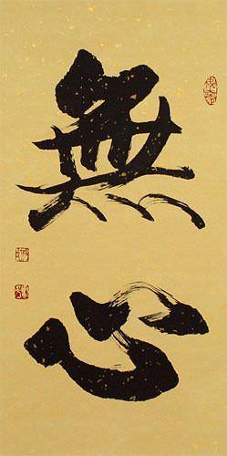 MuShin - Without Mind - Kanji Wall Scroll close up view