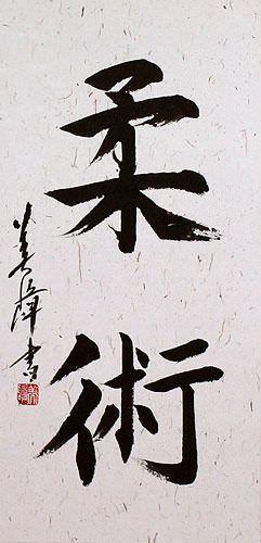 Jujitsu / Jujutsu - Japanese Kanji Calligraphy Wall Scroll close up view