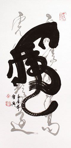 Special Tiger Calligraphy Wall Scroll close up view