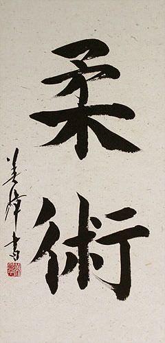 Ninjutsu / Ninjitsu - Japanese Kanji Calligraphy Wall Scroll close up view