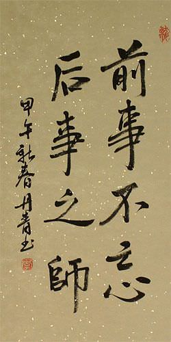 Past events not forgotten<br>serve as teachers for later events<br>Chinese Wall Scroll close up view