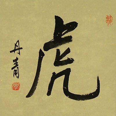 TIGER - Chinese Character / Japanese Kanji Wall Scroll close up view