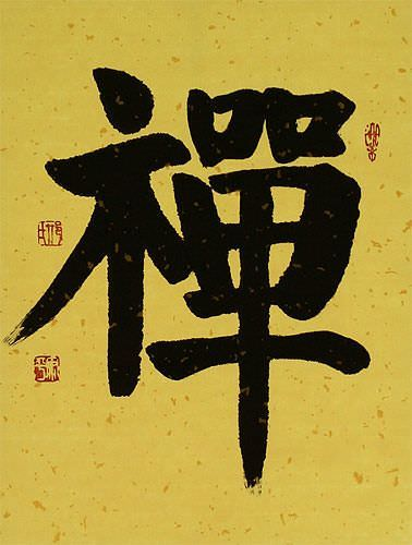 Meditation - Chan / Zen - Japanese Kanji / Chinese Character Wall Scroll close up view