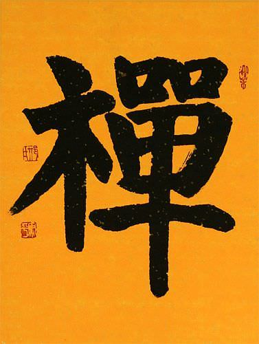 CHAN / ZEN Japanese Kanji / Chinese Character Wall Scroll close up view