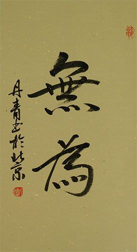 Wu Wei / Without Action - Chinese Calligraphy Wall Scroll close up view