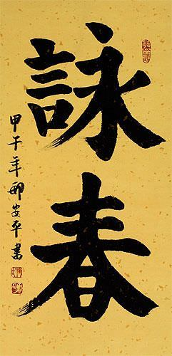 Wing Chun - Chinese Calligraphy Wall Scroll close up view