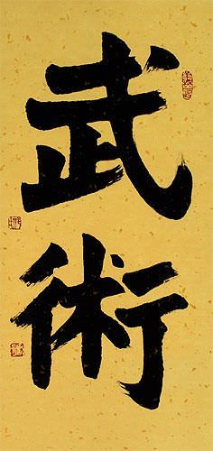 Martial Arts - Wushu - Chinese Characters Wall Scroll close up view